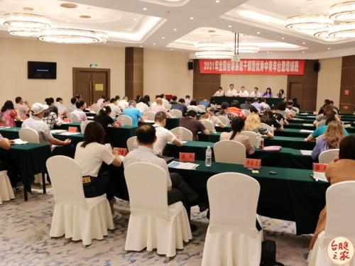 2021年全国台联系统干部暨优秀中青年台胞培训班在漳州开班