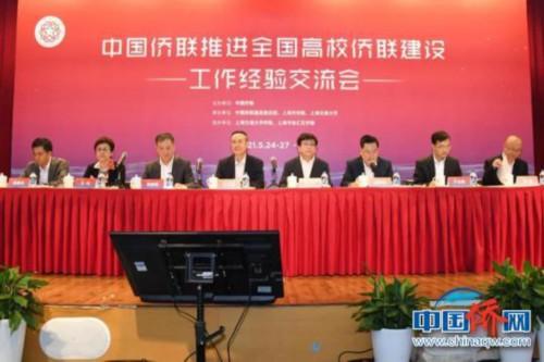中国侨联在上海召开推进全国高校侨联建设专题会议