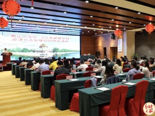 """全国台联""""两岸一家亲 融合发展北京行""""活动在京举行"""