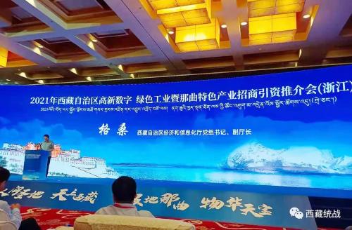 2021年西藏自治区高新数字 绿色工业暨那曲特色产业招商引资(浙江专场)推介会在浙江杭州顺利举行