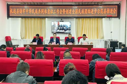札达县召开铸牢中华民族共同体意识暨创建全国民族团结示范县工作推进会