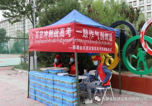 """西藏金塔建设集团开展""""高考爱心送水 送清凉""""志愿活动"""
