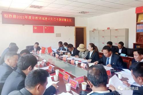 日喀则市拉孜县召开2021年度宗教领域意识形态专题部署会议
