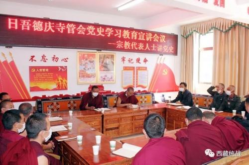 琼结县日吾德庆寺管委会组织开展党史学习教育宣讲活动