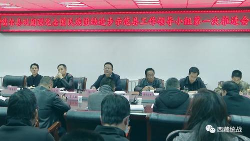 噶尔县召开民族团结进步创建工作推进会