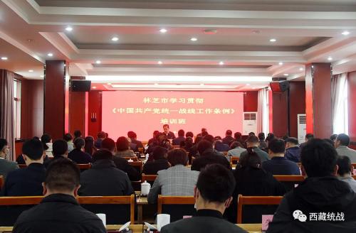 林芝市举办学习贯彻《中国共产党统一战线工作条例》培训班