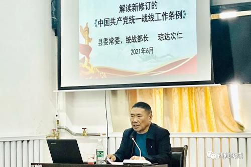 札达县组织开展学习贯彻《中共产党统一战线工作条例》培训活动
