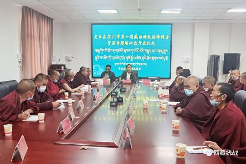 定日县举办2021年第一期藏传佛教活佛转世管理专题培训班
