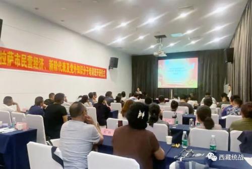 拉萨市第二期民营经济 新的社会阶层人士及党外知识分子代表培训班在上海开班