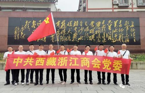西藏浙江商会党委组织党员走访遵义开展党史教育