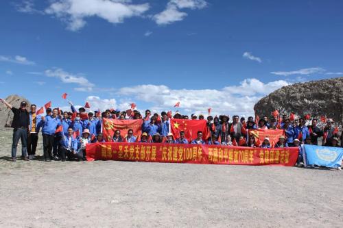 """藏缘-圣禾党支部联合开展""""庆祝建党100周年 西藏和平解放70周年""""党建团建活动"""