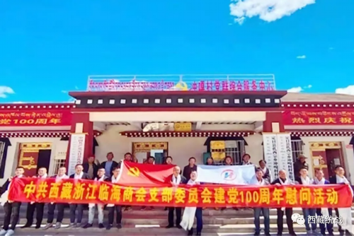 """西藏临海商会党支部深入开展""""学党史 践初心 办实事""""助力乡村振兴活动"""