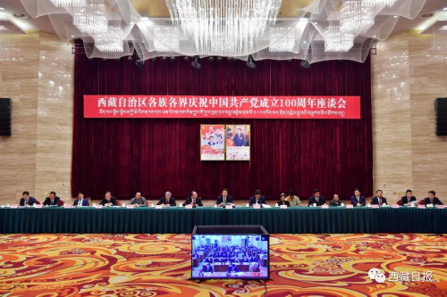 自治区各族各界庆祝中国共产党成立100周年座谈会召开