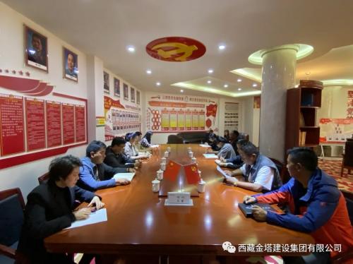 西藏金塔集团传达学习习近平总书记在西藏考察时的重要讲话精神