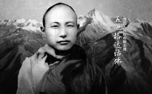 【读史忆人 典故】五世格达活佛:入藏劝和 光荣献身