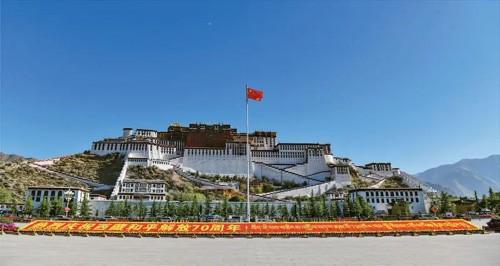 中共西藏自治区委员会在《求是》杂志发表署名文章:砥砺奋进七十载 继往开来谱新篇
