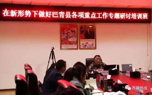 巴青县举办在新形势下做好巴青县各项重点工作专题研讨培训班