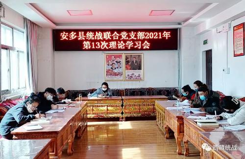 """安多县宗教领域掀起学习习近平总书记""""七一""""重要讲话和视察西藏时重要讲话精神高潮"""