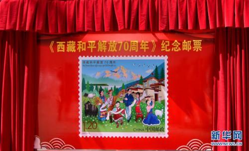 《西藏和平解放70周年》纪念邮票即将发行
