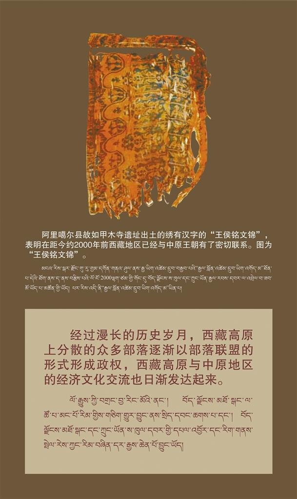 西藏自古就是祖国不可分割的一部分