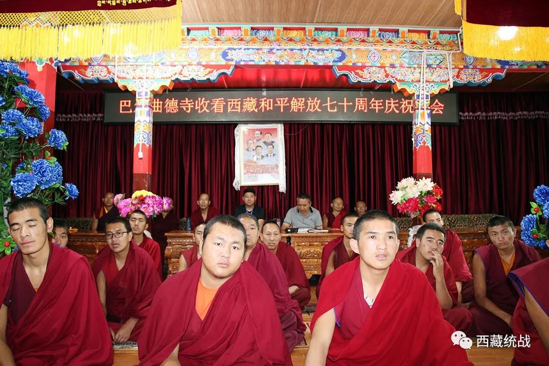 朗县巴尔曲德寺管委会组织干部民警僧人集中收听收看西藏和平解放七十周年庆祝大会