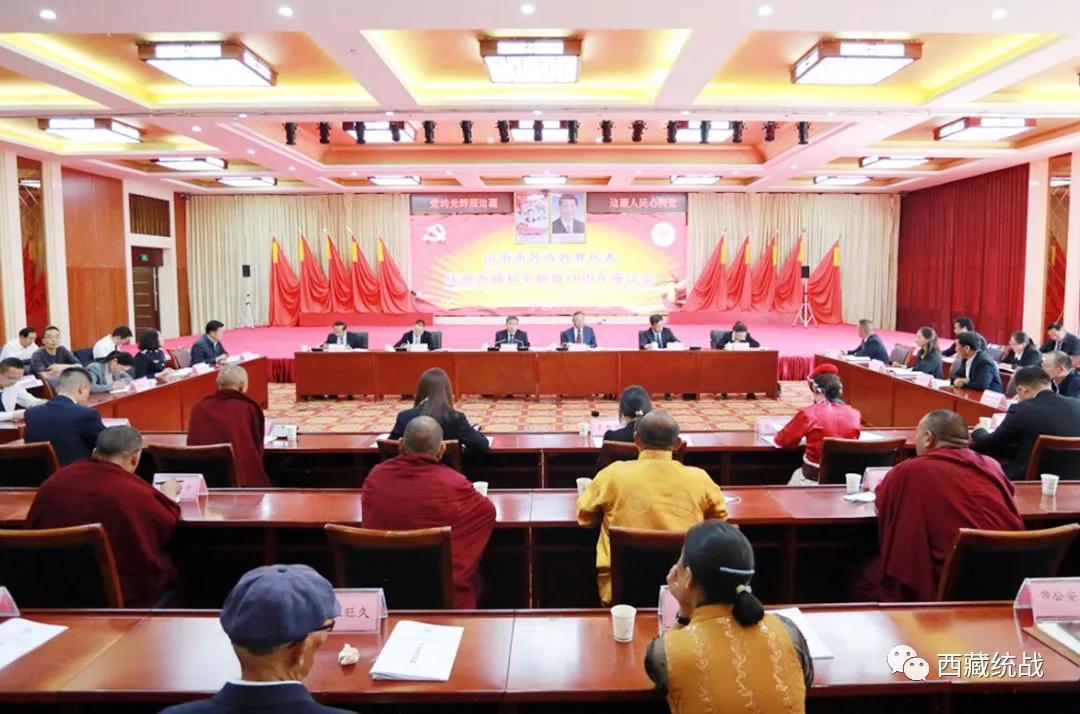 山南市召开各族各界代表庆祝西藏和平解放70周年座谈会
