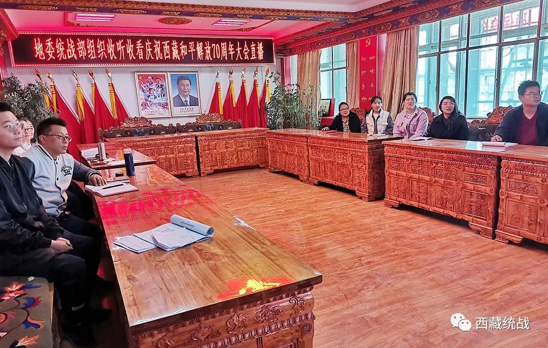 阿里地委统战部组织干部职工集中收听收看西藏和平解放70周年大会盛况