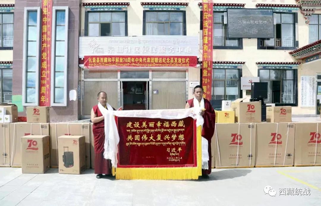 扎囊县敏珠林寺获赠习近平总书记题词的西藏和平解放70周年纪念贺幛