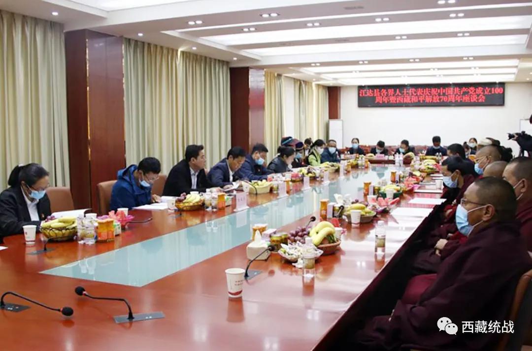江达县召开各界人士代表庆祝中国共产党成立100周年暨西藏和平解放70周年座谈会