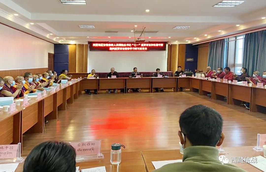 """阿里地区召开宗教界代表人士围绕学习习近平总书记""""七一""""重要讲话和在西藏视察时的重要讲话精神专题研讨会"""