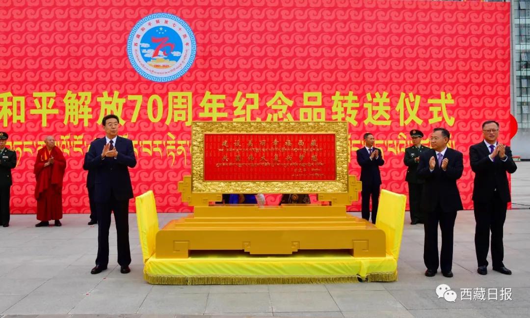 自治区领导向各市地转送西藏和平解放70周年纪念品