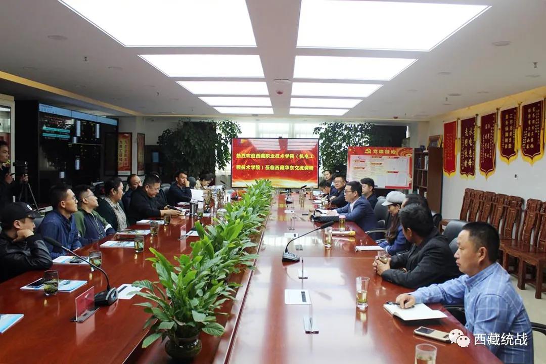 西藏职业技术学院机电工程学院调研组到西藏华东水电设备成套有限公司考察调研及座谈交流