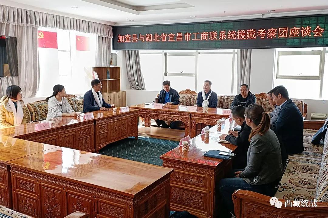 湖北省宜昌市考察组赴加查县考察调研工商联援藏工作