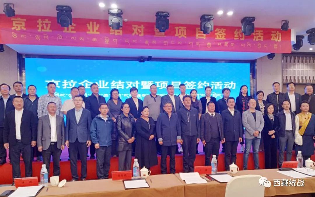 北京拉萨两地工商联联合举办京拉企业结对暨项目签约活动
