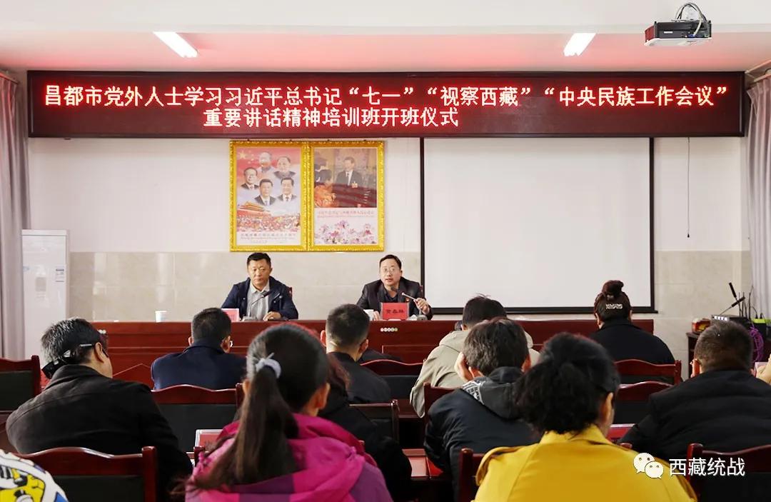 昌都市举办党外人士学习习近平总书记系列重要讲话以及中央民族工作会议精神培训班
