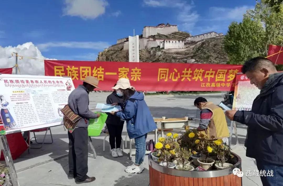 日喀则市深化民族团结进步宣传教育 铸牢中华民族共同体意识