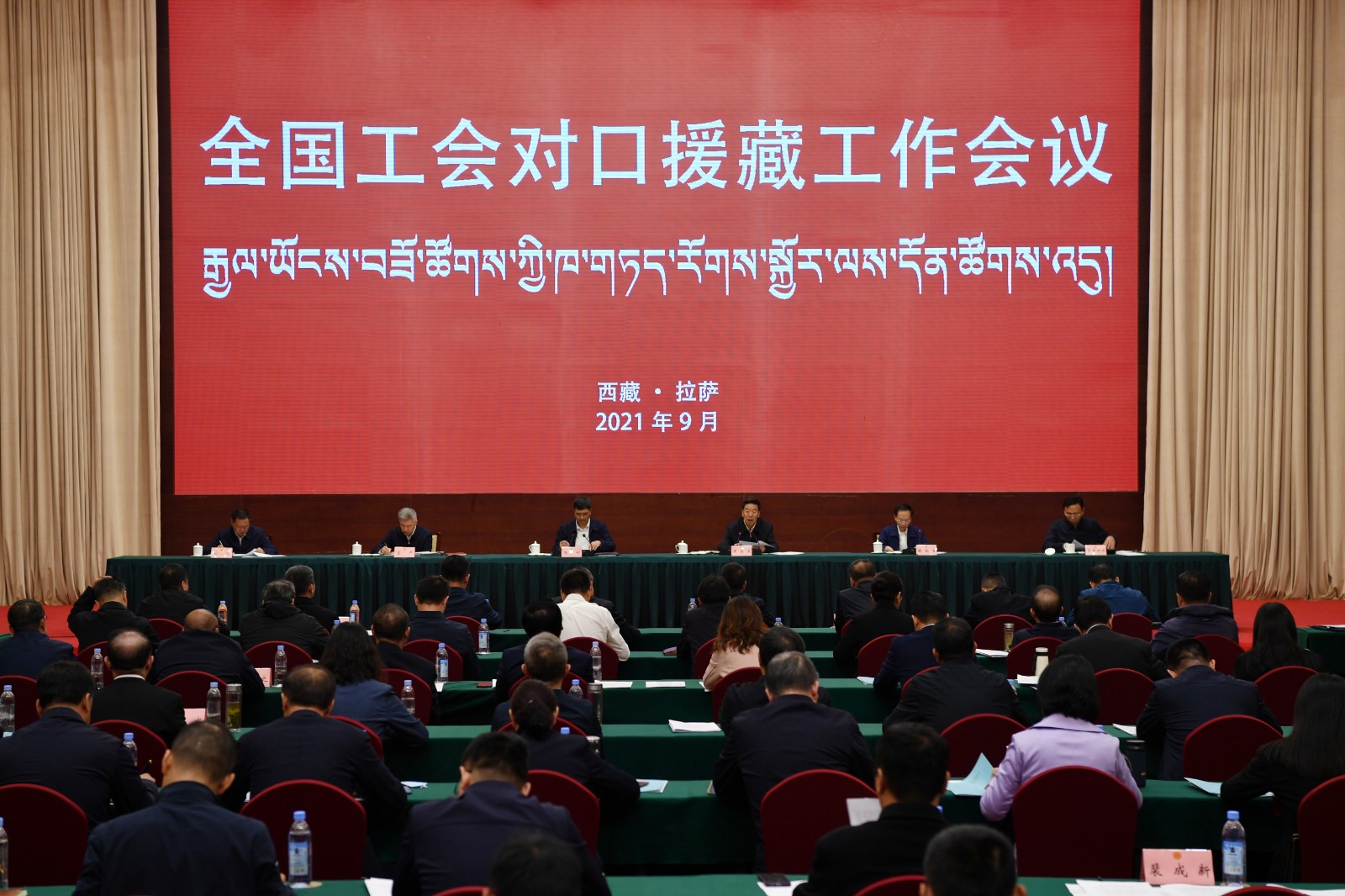 全国工会对口援藏工作会议召开  吴英杰陈刚讲话 庄严出席