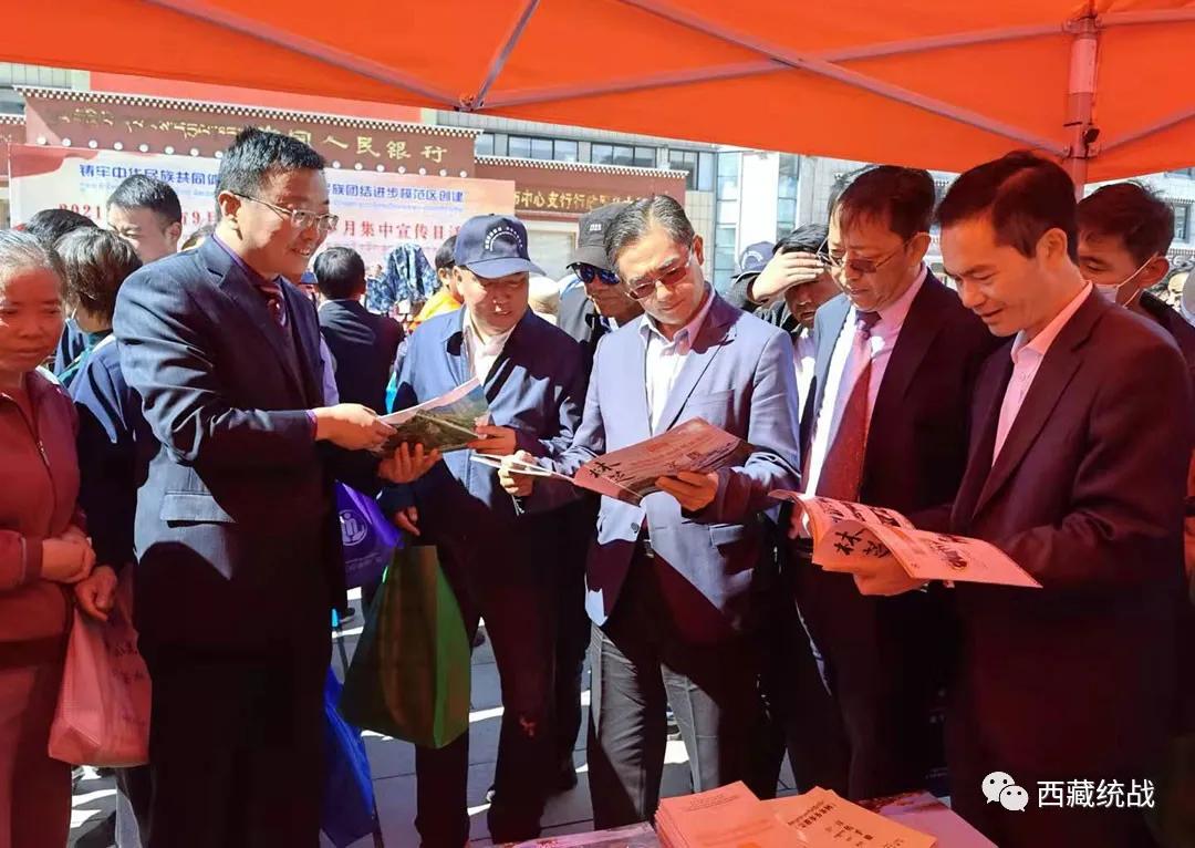 林芝市深入开展民族团结进步宣传月集中宣传日活动
