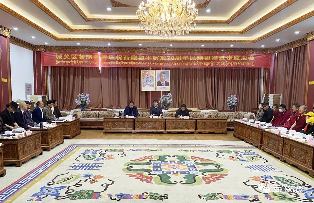 城关区召开各族各界庆祝西藏和平解放70周年民族团结进步座谈会
