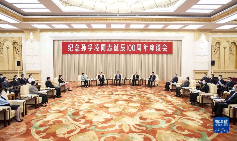 纪念孙孚凌同志诞辰100周年座谈会在京举行 汪洋出席