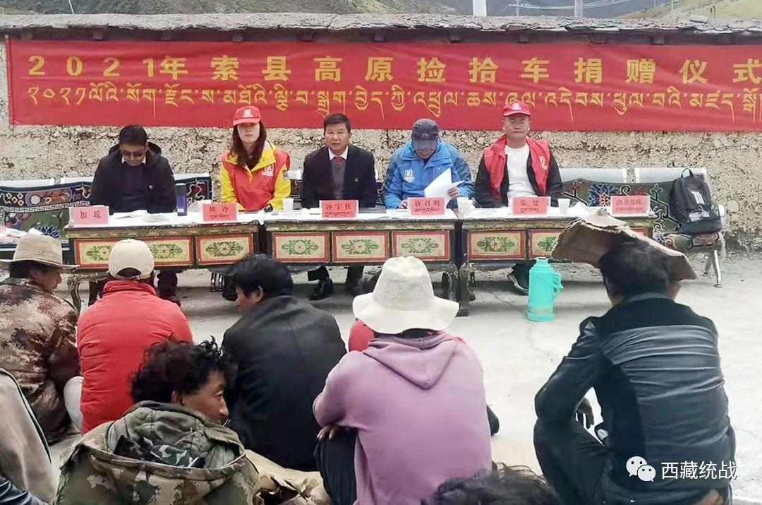 北京建藏援藏工作者协会高原捡拾车捐赠仪式在索县西昌乡举行