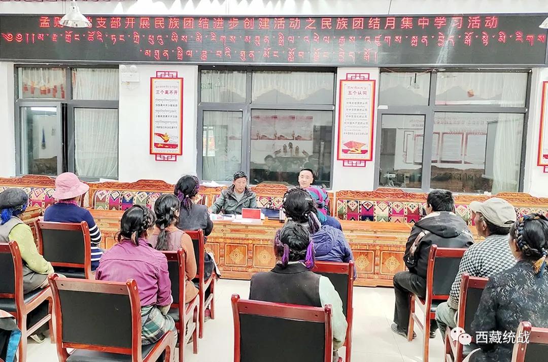 孟则村党支部开展民族团结进步创建活动暨民族团结月集中学习活动