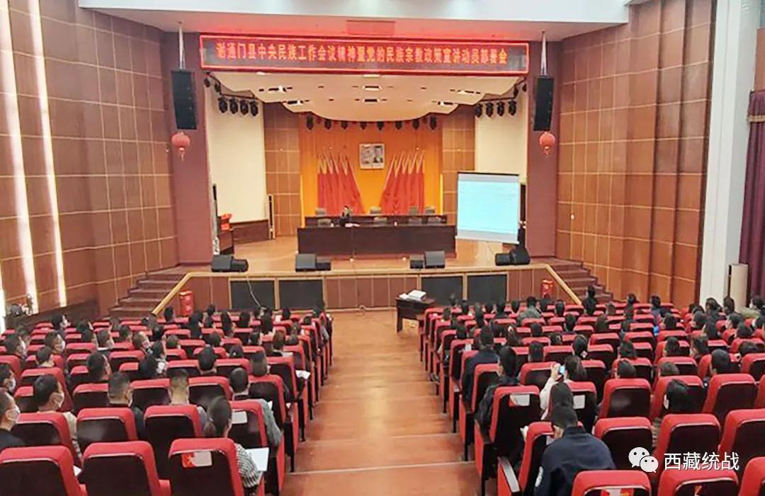 谢通门县召开中央民族工作会议精神暨党的民族宗教政策宣讲动员部署会