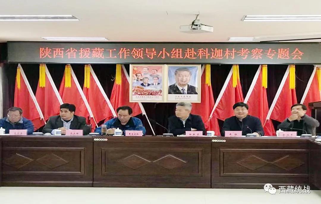 陕西省援藏工作领导小组赴普兰县开展考察慰问