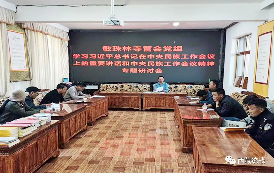 敏珠林寺管委会召开学习中央民族工作会议精神专题研讨会