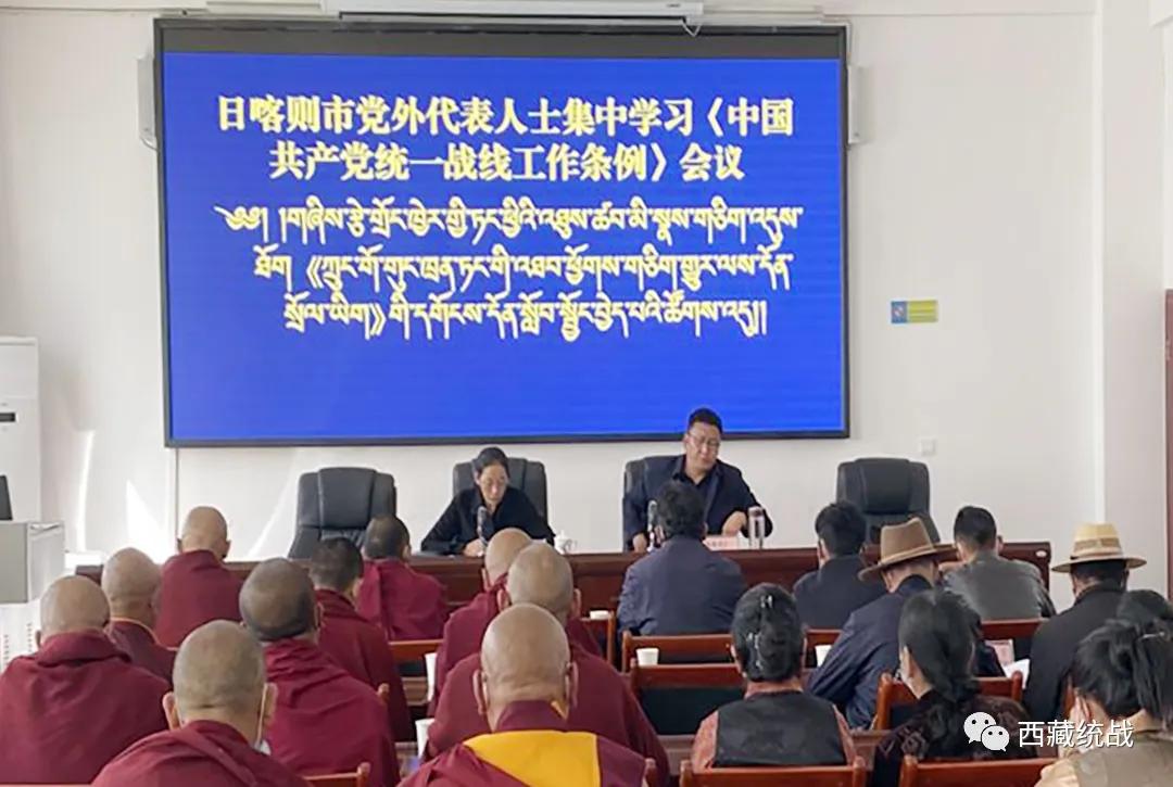 日喀则市组织党外代表人士集中学习《中国共产党统一战线工作条例》
