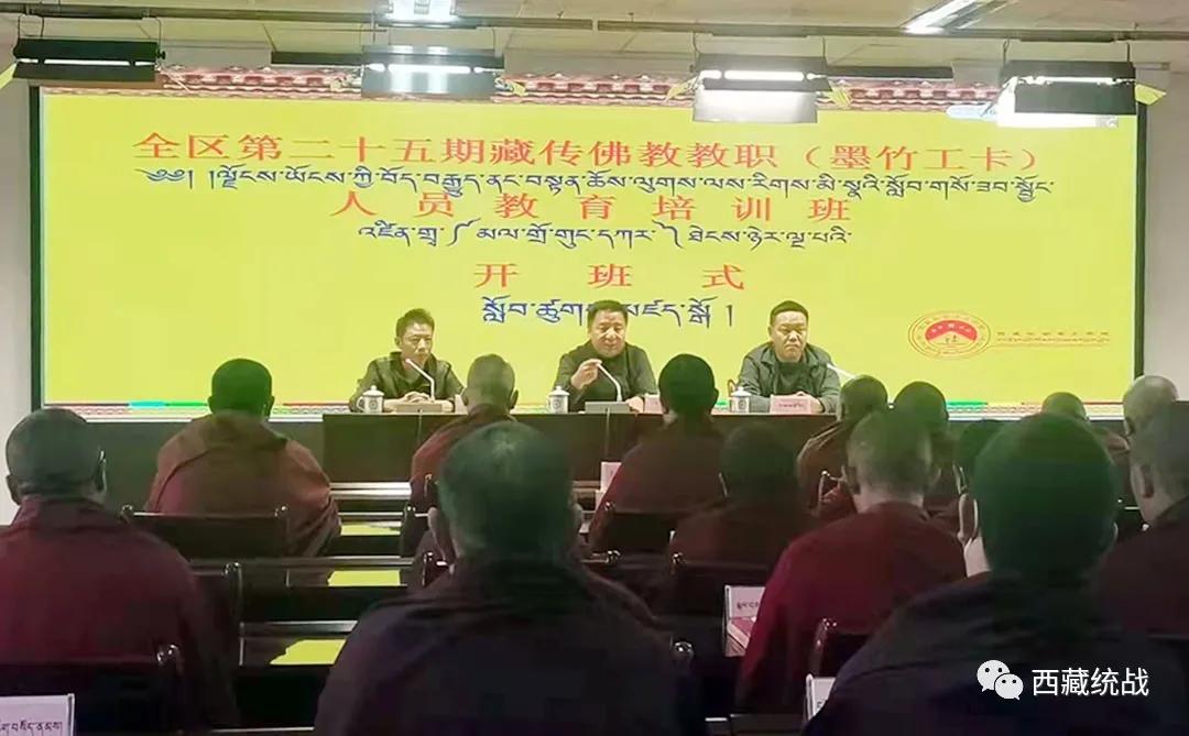 西藏社会主义学院和墨竹工卡县联合开展墨竹工卡县第五 六期藏传佛教教职人员教育培训