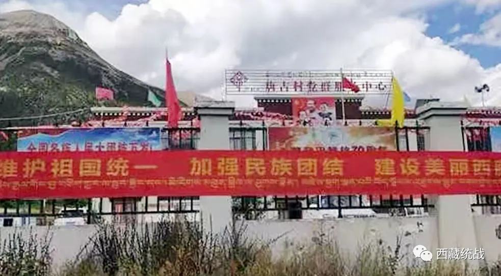 拉萨市委统战部驻唐古村工作队组织群众开展民族团结宣传活动