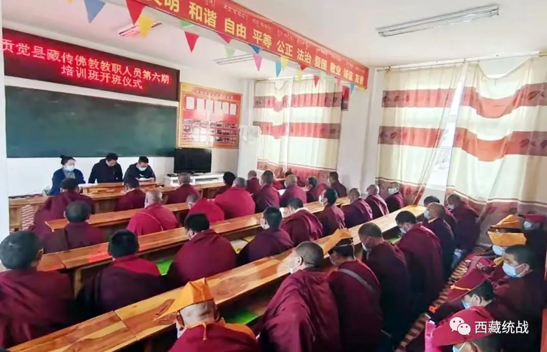 昌都市贡觉县举行藏传佛教教职人员第六期培训班开班仪式
