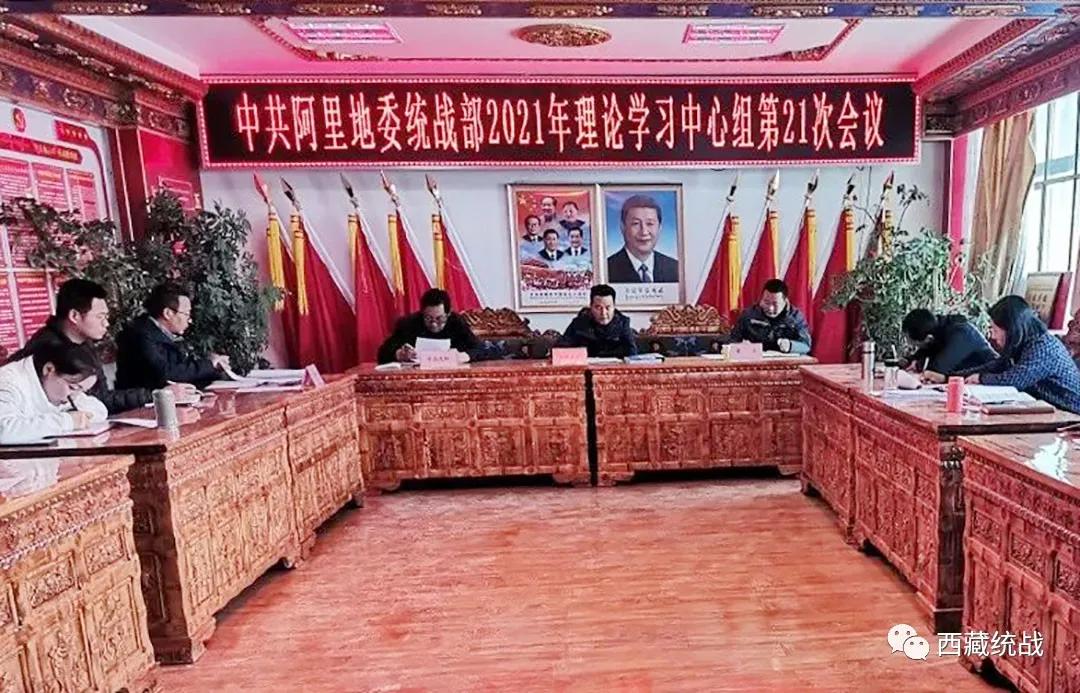 阿里地委统战部召开2021年理论学习中心组第21次学习会